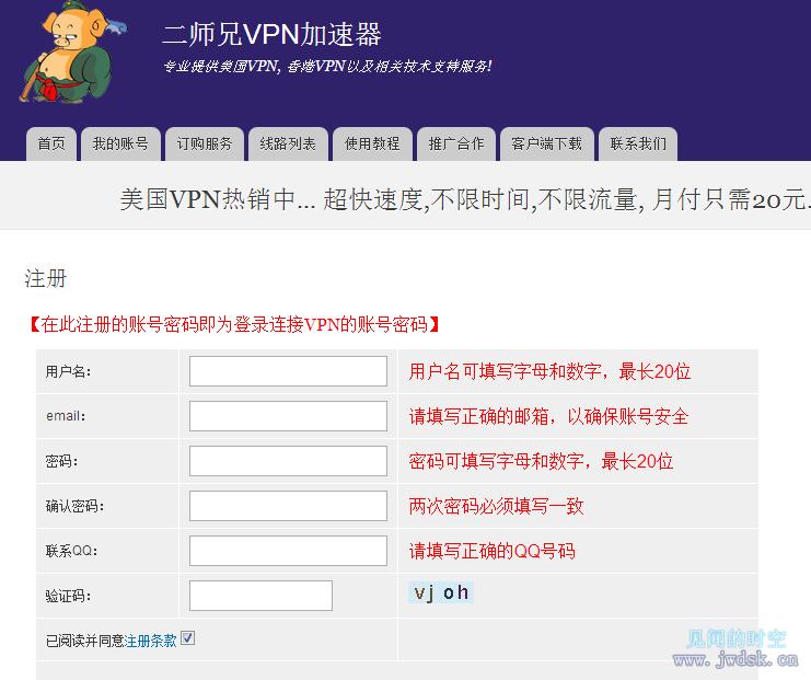 使用二师兄VPN加速器翻墙设置gravater头像