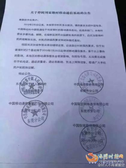 由刘家墩基站因村民反对而被迫关停而想到的