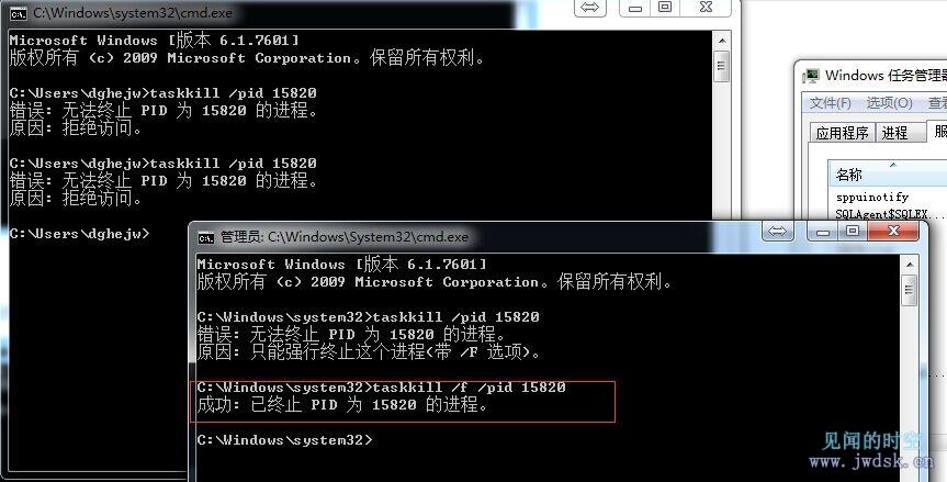 无法终止PID为15820的进程.jpg