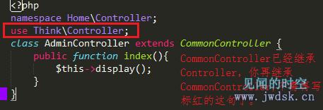 不需要继承Think Controller.png