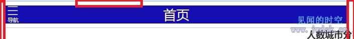 网页顶部的div有上部及左右有空白小边框